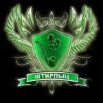 Устав альянса УФ! Shtirl-22ccb0d